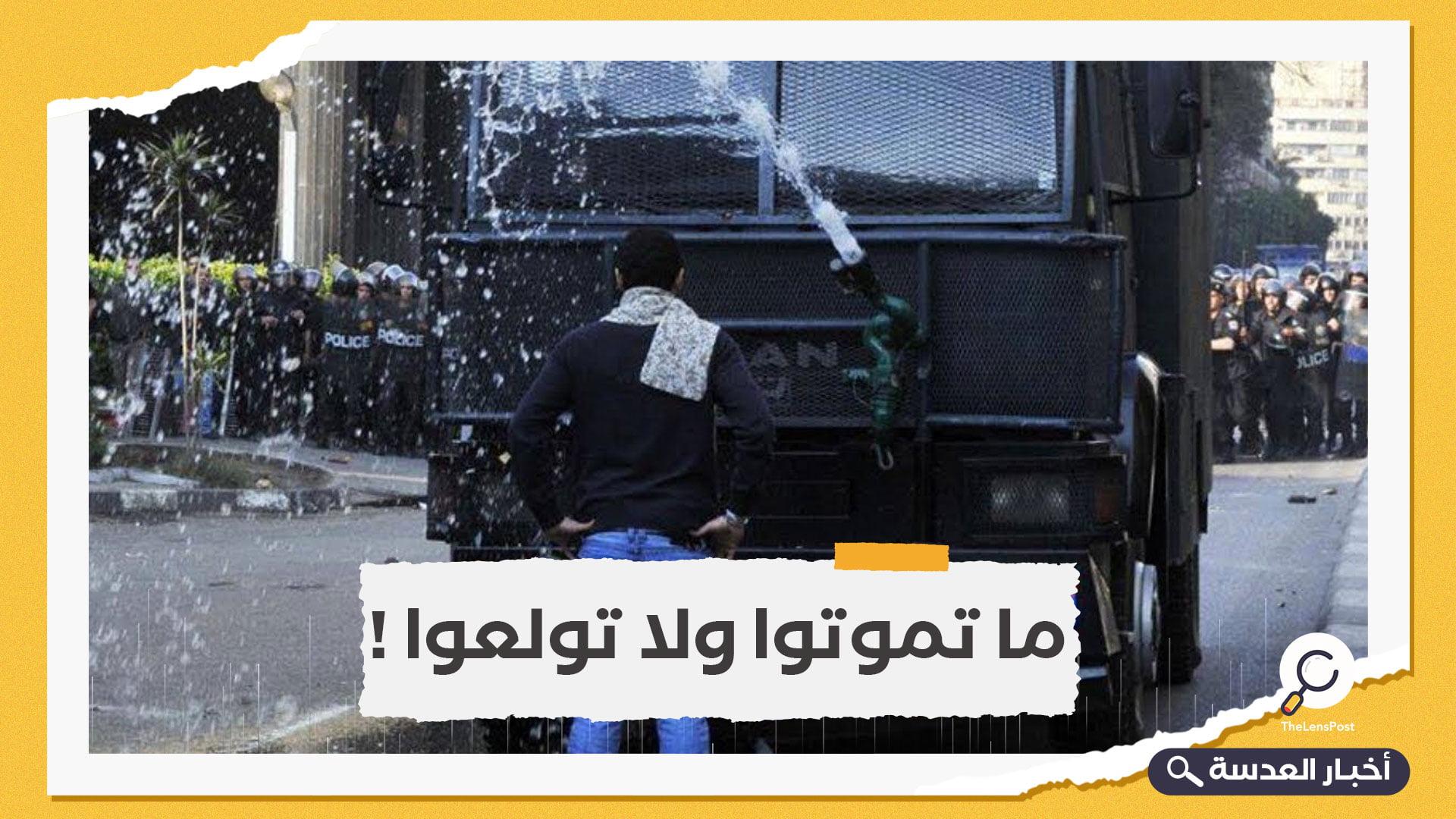 """ما تموتوا ولا تولعوا"""".. تقرير جديد لمنظمة العفو الدولية في الذكرى العاشرة لثورة يناير"""""""