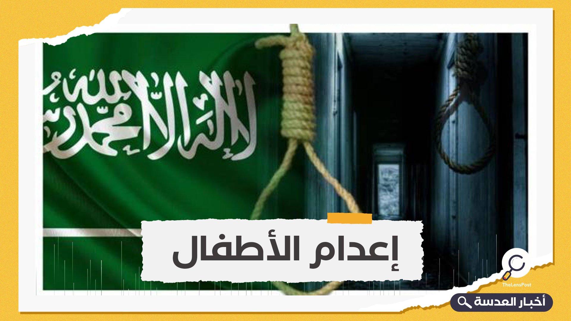 رغم التعهد بوقفها.. أحكام بإعدام القُصّر لا تزال قائمة في السعودية