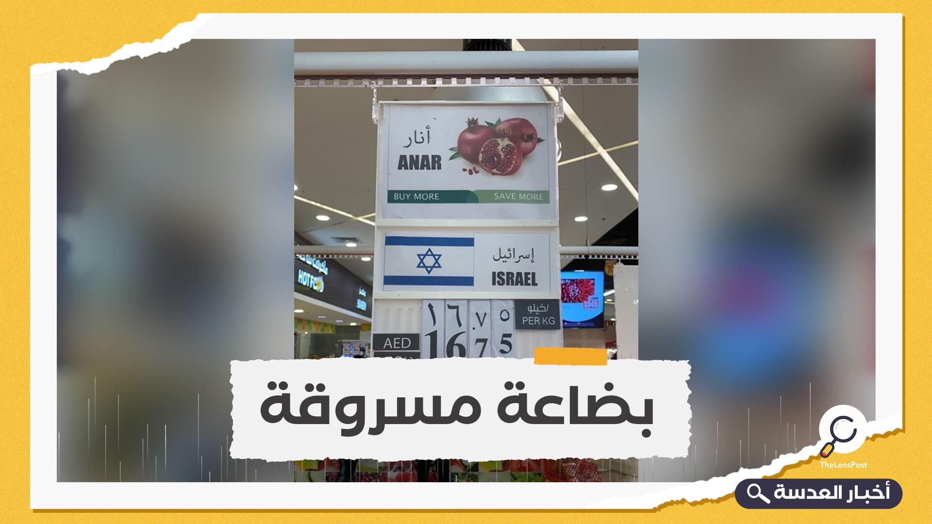 تسويق الخيانة.. دبي تروّج لمنتجات مستوطنات الإحتلال