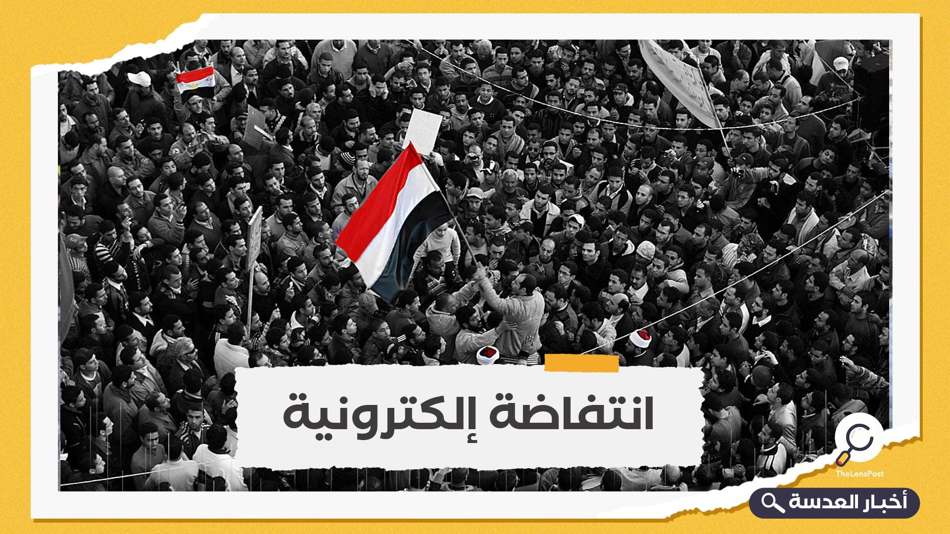 وسط القبضة الأمنية الشرسة.. النشطاء يلجؤون إلى السوشيال ميديا لإحياء الذكرى العاشرة لثورة يناير