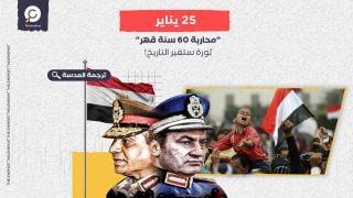 """25 يناير: """"محاربة ٦٠ سنة قهر"""".. ثورة ستغير التاريخ!"""