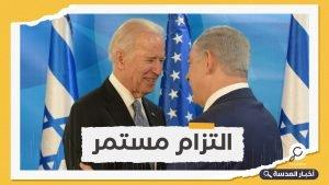 في أول اتصال رسمي.. إدارة بايدن تؤكد التزامها بالأمن الثابت للكيان الصهيوني