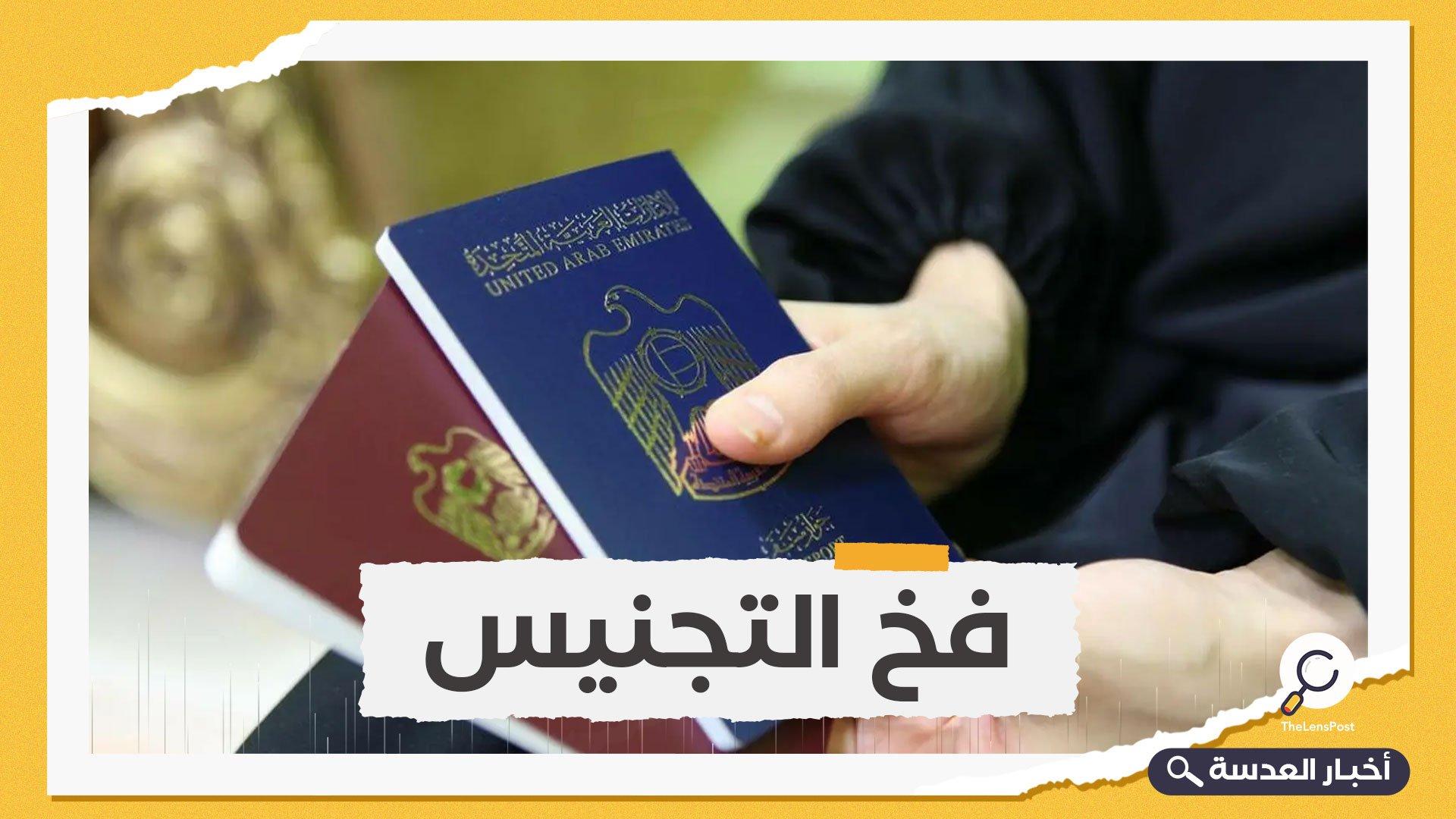 الإمارات تسهل إجراءات الحصول على الجنسية