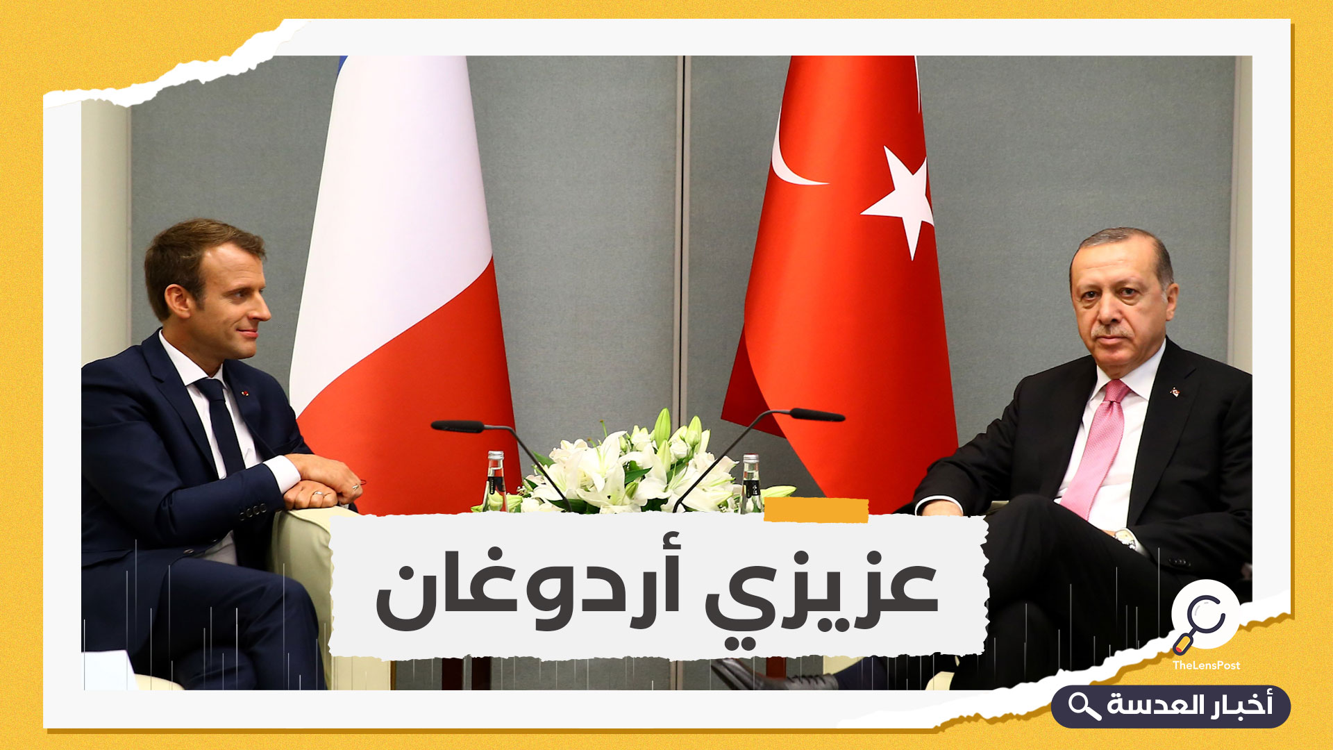 يستهلها باللغة التركية.. ماكرون يوجه رسالة لأردوغان