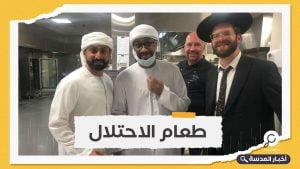 الإمارات توقع مذكرة تفاهم للترويج لأطعمة الاحتلال الإسرائيلي