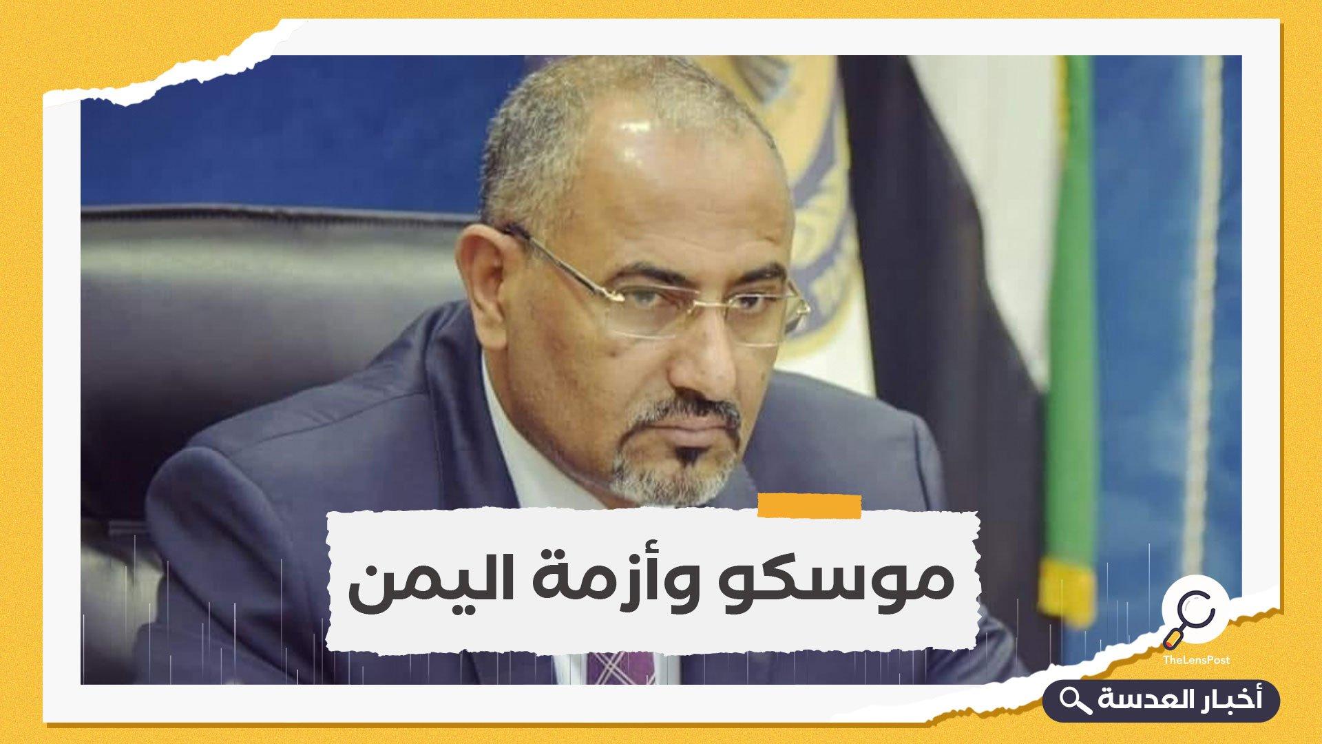 اليمن.. رئيس المجلس الانتقالي الجنوبي المدعوم إماراتيًا في روسيا