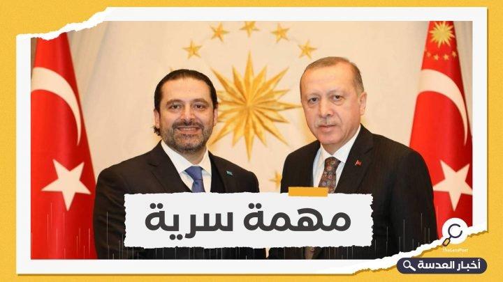 زيارة الحريري وعرض قطر.. هل تنتهي الخلافات بين السعودية وتركيا؟