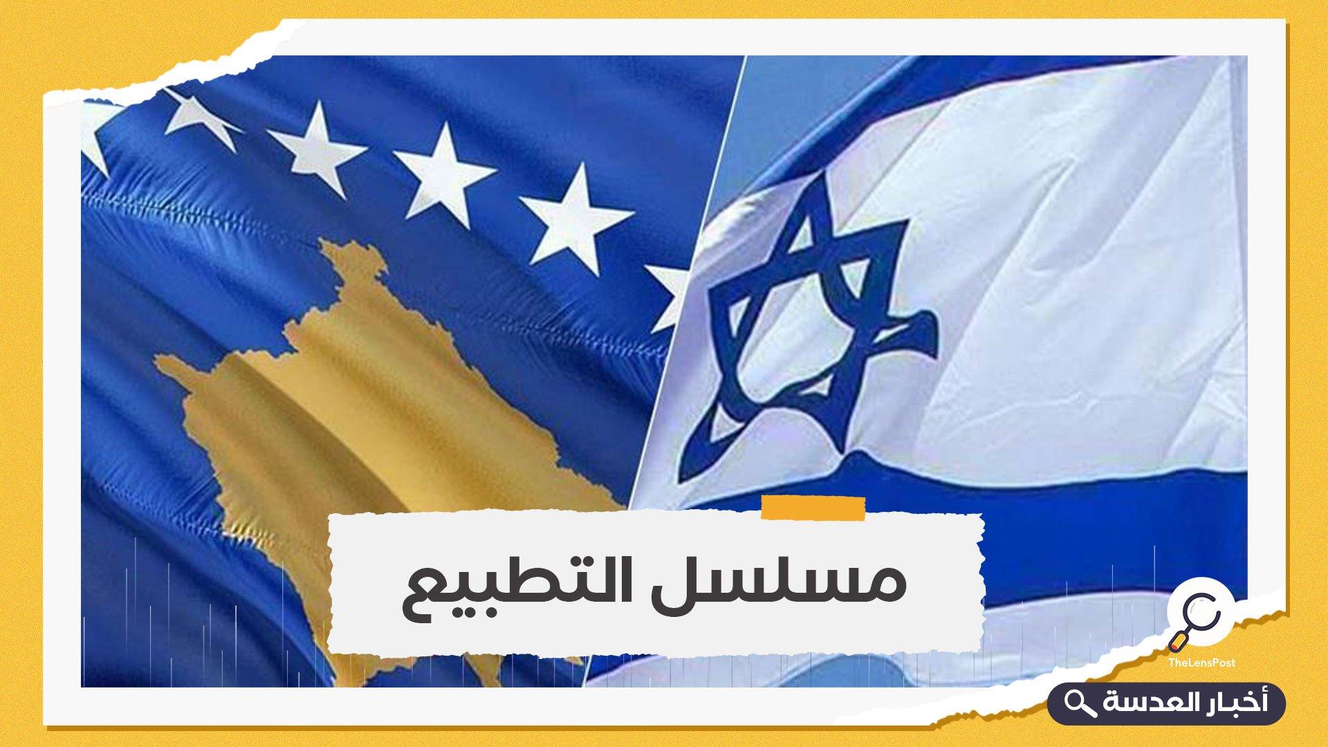 بعد الإمارات.. تل أبيب تفتح سفارتها في كوسفو يوم الاثنين