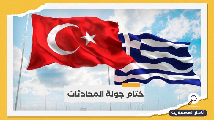 فى سعي نحو الحل الدبلوماسي.. تركيا واليونان يختتمان المحادثات الاستكشافية وسط ترحيب دولي