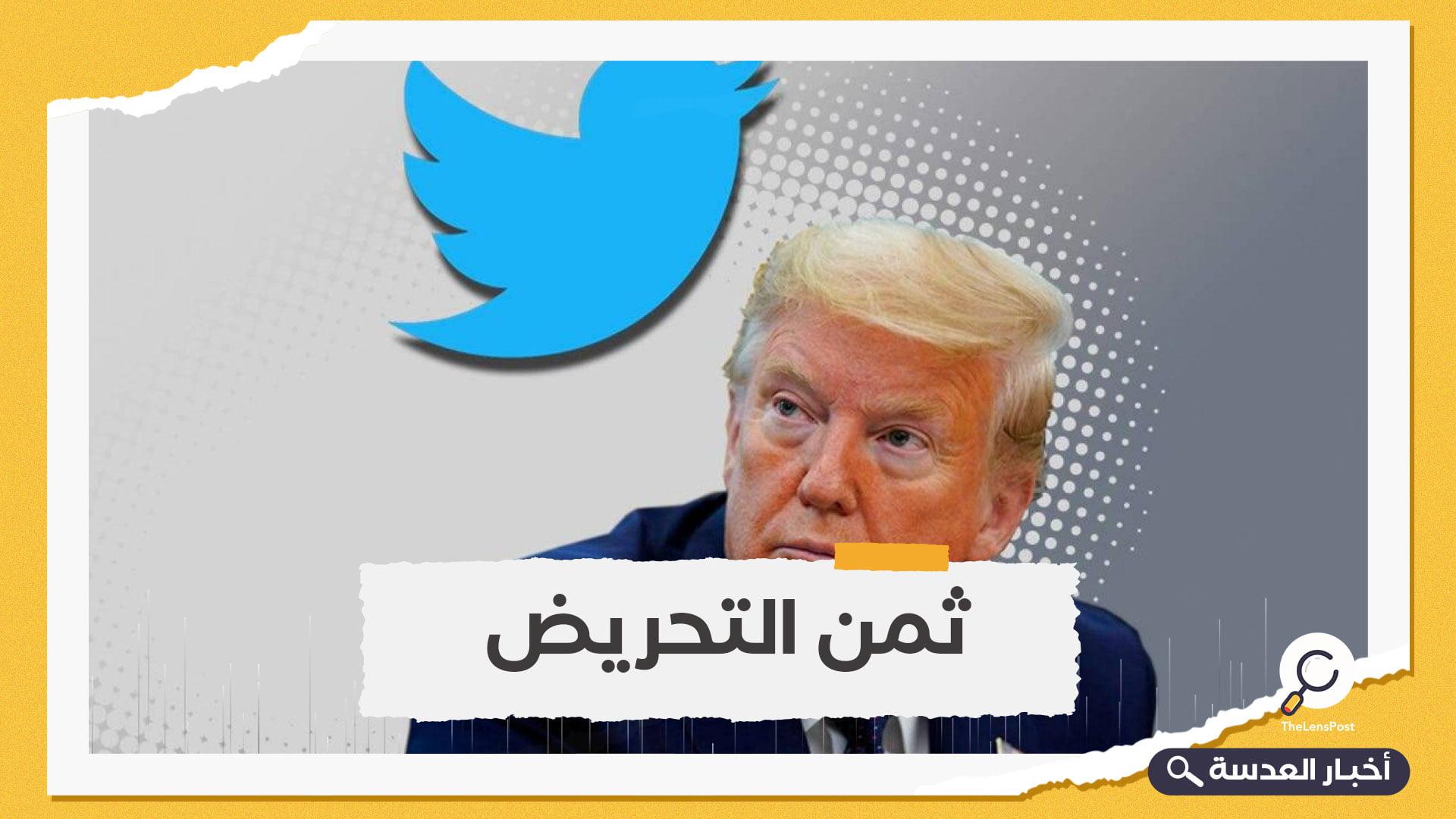الرئيس المنبوذ.. تويتر يغلق حساب ترامب نهائيا بسبب تحريضه على العنف