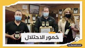 نبيذ وعسل وزيتون.. المستوطنات الإسرائيلية بالضفة تصدر أولى منتجاتها إلى الإمارات