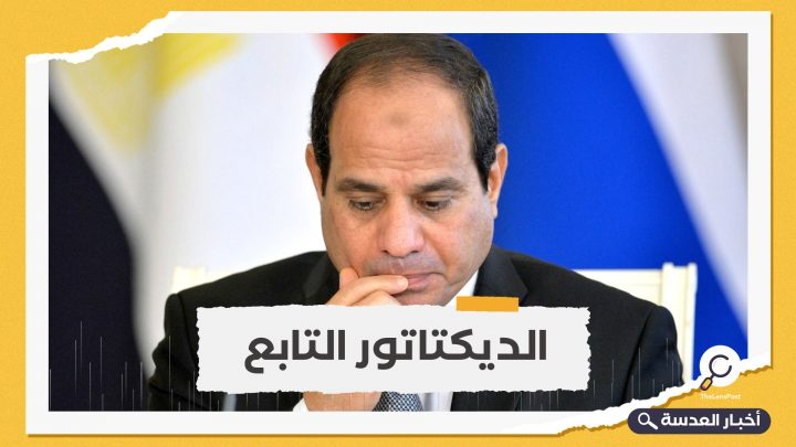 هآرتس: السيسي محبط من حلفائه بعد إتمام المصالحة الخليجية مع قطر