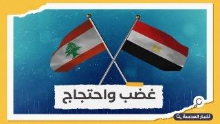 """بسبب إساءات """"اليوم السابع"""".. وزيرة الإعلام اللبنانية تطلب استدعاء سفير مصر"""