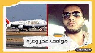 تطبيع بالإكراه.. الإمارات توقف طيارا تونسيا عن العمل بعد رفضه قيادة رحلة إلى تل أبيب