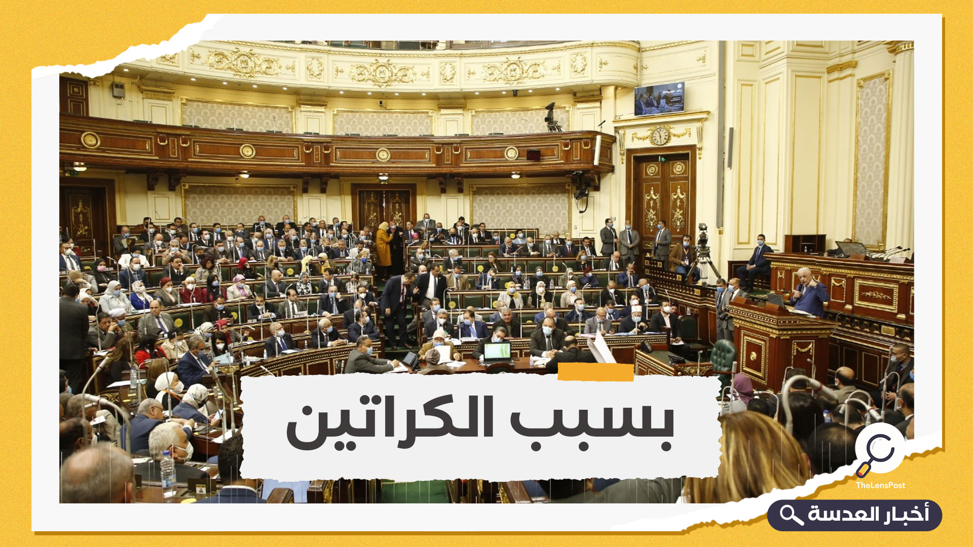 """رئيس برلمان السيسي يطرد نائبًا لهجومه على حزب أبو كرتونة"""""""