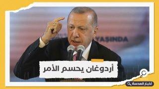 جدل بشأن الانتخابات المبكرة في تركيا.. وأردوغان يحسم الأمر