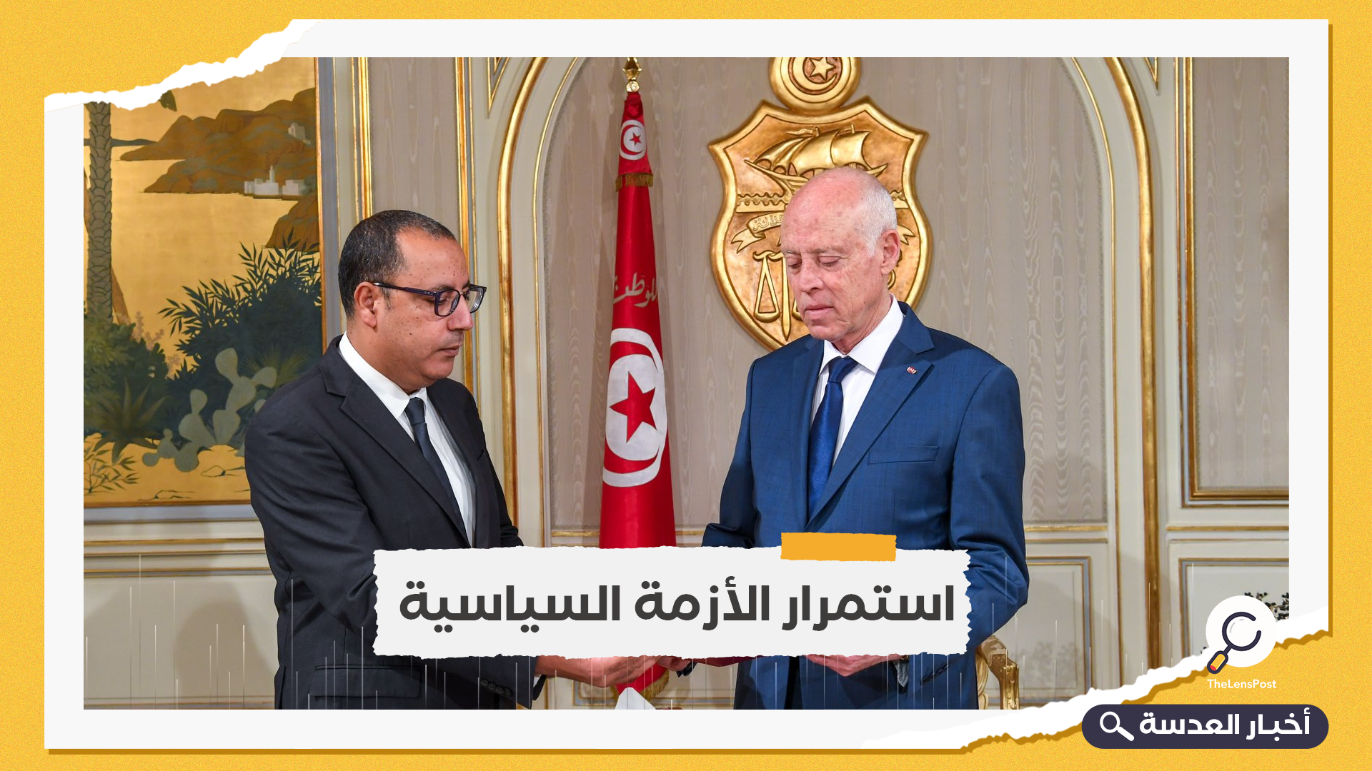 تونس.. الرئيس يهاجم المشيشي ويرفض التعديل الوزارى الأخير