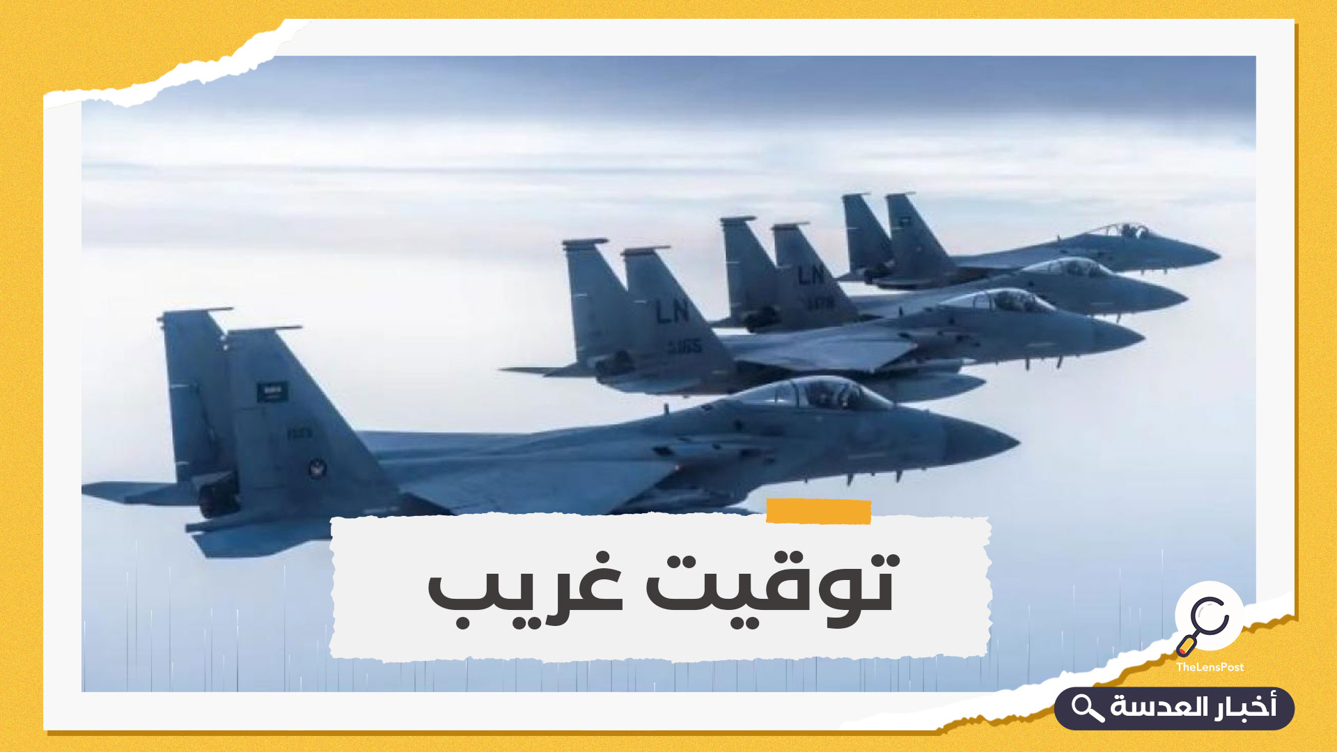 تدريبات جوية مشتركة بين السعودية واليونان في البحر المتوسط.. ما علاقة تركيا؟