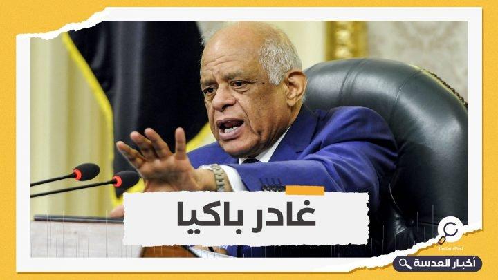 """رئيس جديد لمجلس النواب المصري.. لماذا أطاح السيسي بـ""""علي عبد العال""""؟"""