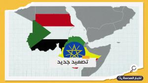 إثيوبيا تتهم السودان بالعمل لصالح طرف ثالث في نزاعها الحدودي معها