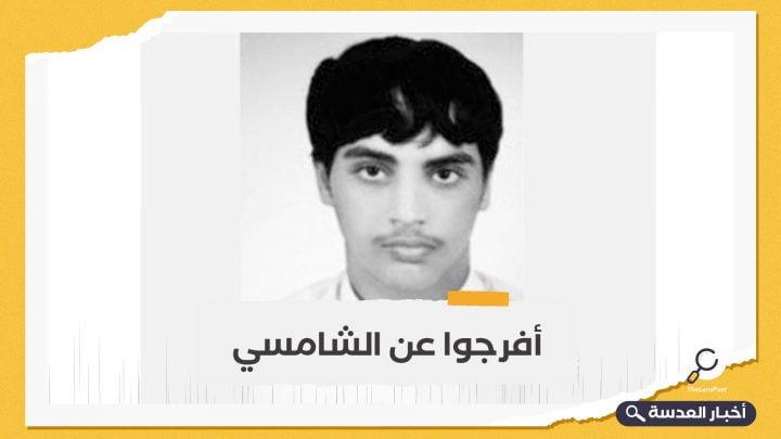 """اتهموه بالتخابر مع قطر.. لماذا يستمر اعتقال """"الشامسي"""" بعد المصالحة الخليجية؟"""