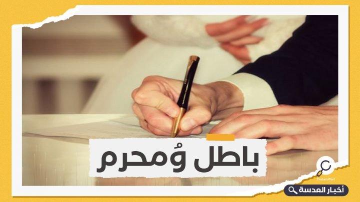"""عبث بالدین.. """"زواج التجربة"""" یثیر جدًلا كبیًرا في مصر تصمیم"""
