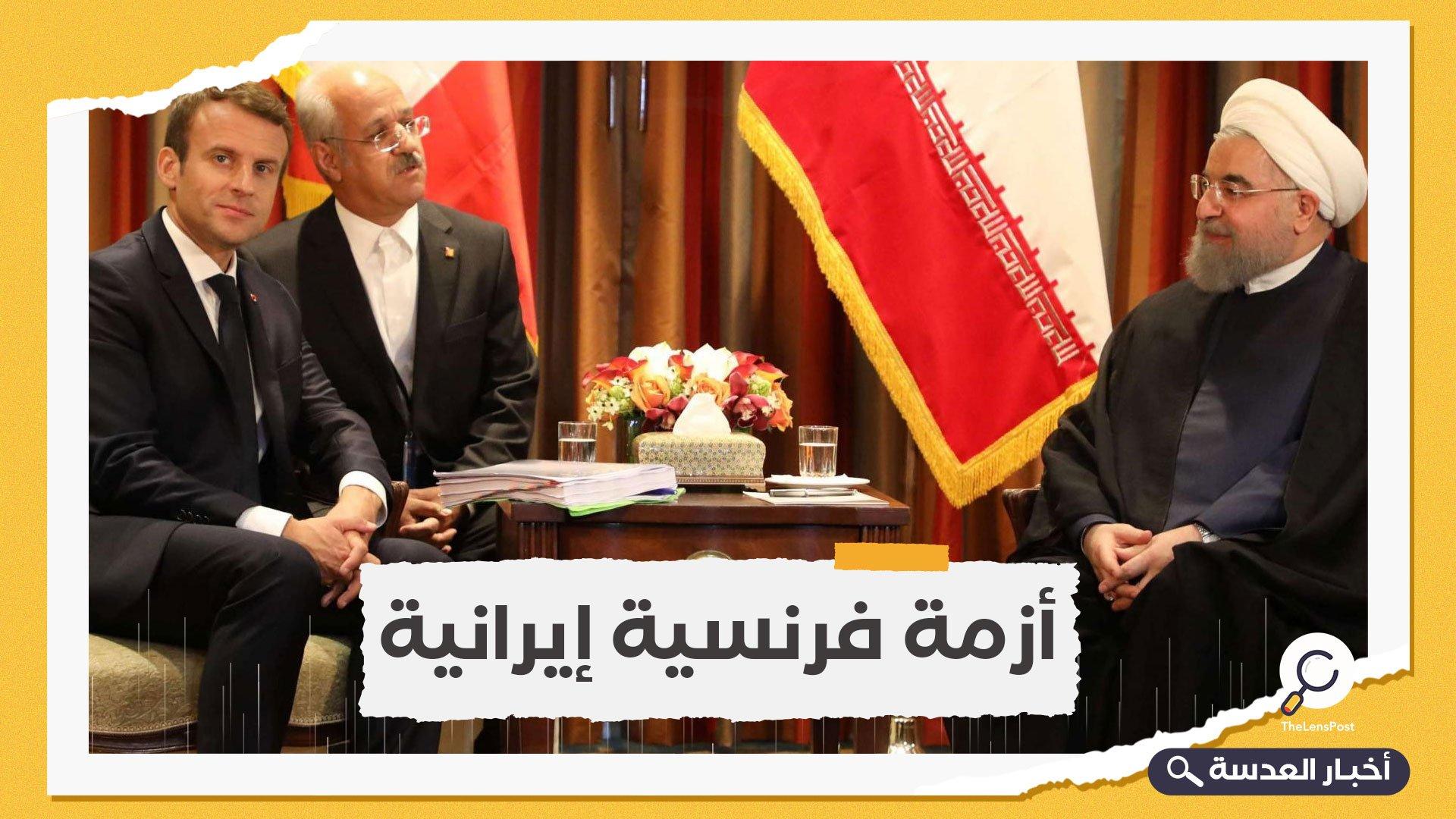 إيران تدعو فرنسا إلى ضبط النفس.. وماكرون يقول أن التفاوض مع إيران سيكون صارماً جدا
