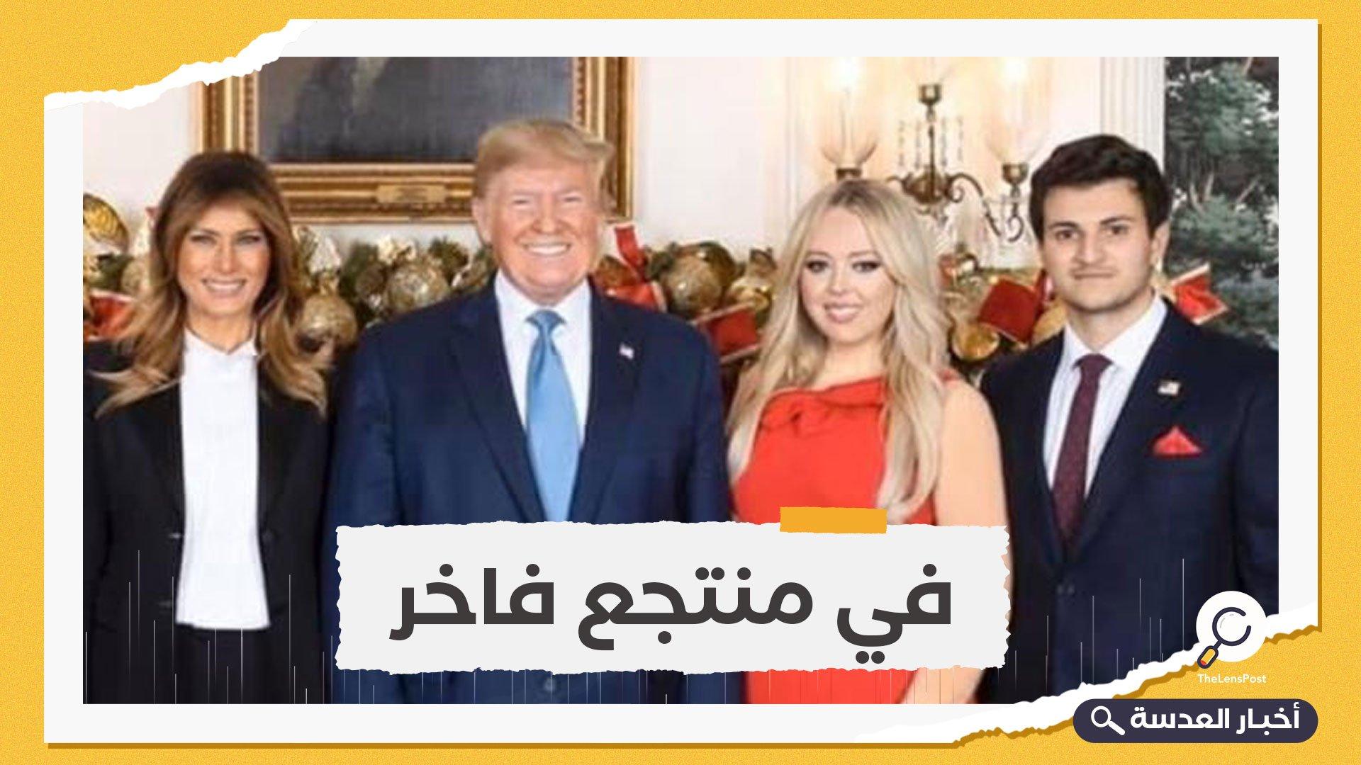 رغم ترتيبات إقالته ومحاكمته.. ترامب يحتفل بزواج ابنته من ابن ملياردير سعودي
