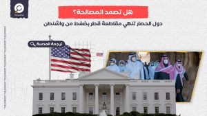 لوفيغارو: دول الحصار تنهي مقاطعة قطر بضغط من واشنطن .. هل تصمد المصالحة؟