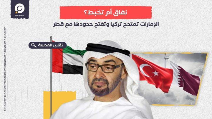 نفاق أم تخبط؟.. الإمارات تمتدح تركيا وتفتح حدودها مع قطر الشقيقة بعد المصالحة