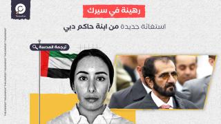 استغاثة جديدة من ابنة حاكم دبي