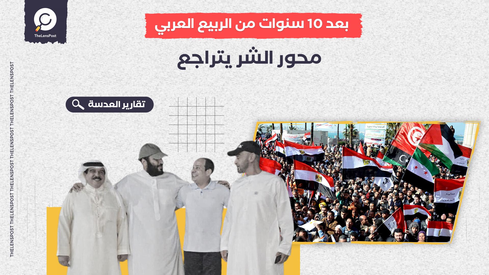 بعد 10 سنوات من الربيع العربي.. محور الشر يتراجع