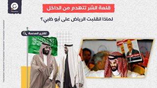 قلعة الشر تتهدم من الداخل.. لماذا انقلبت الرياض على أبو ظبي؟