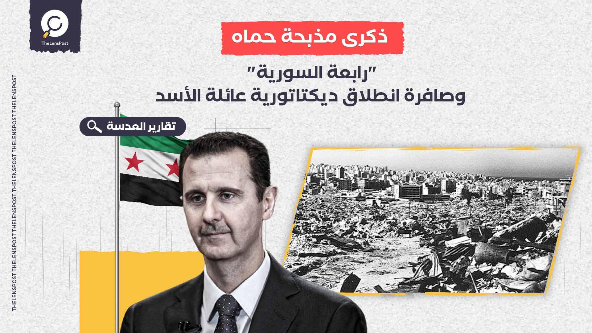 ذكرى مذبحة حماه.. صافرة انطلاق ديكتاتورية عائلة الأسد