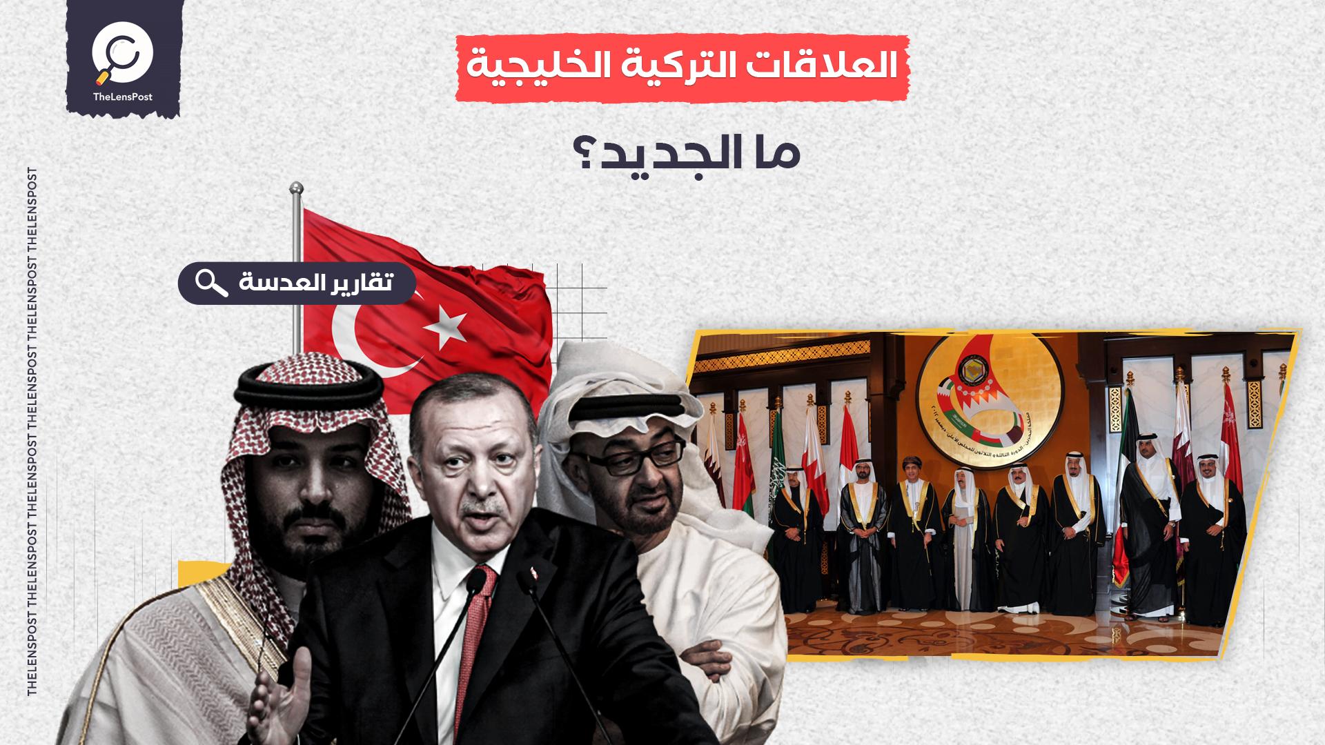 العلاقات التركية الخليجية..ما الجديد؟