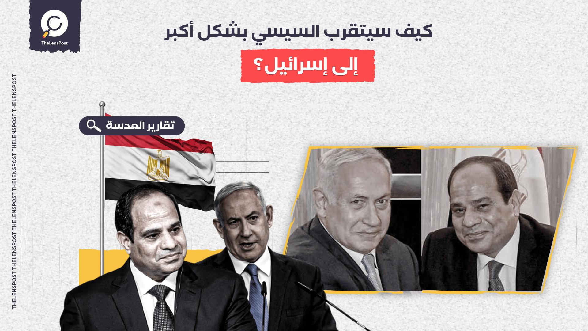 كيف سيتقرب السيسي بشكل أكبر إلى إسرائيل؟
