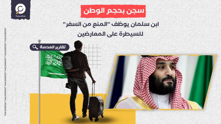 """ابن سلمان يوظف """"المنع من السفر"""" للسيطرة على المعارضين"""