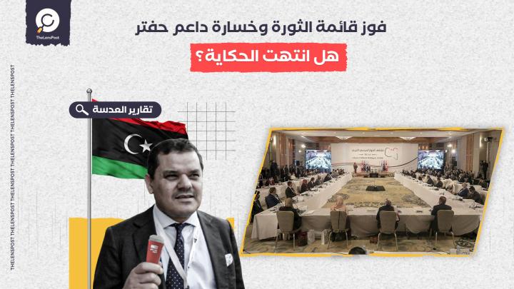 فوز قائمة الثورة وخسارة داعم حفتر.. هل انتهت الحكاية؟ سقوط عقيلة صالح