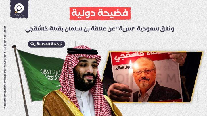 """كيف كشفت وثائق سعودية """"سرية"""" عن علاقة بن سلمان بقتلة خاشقجي؟"""