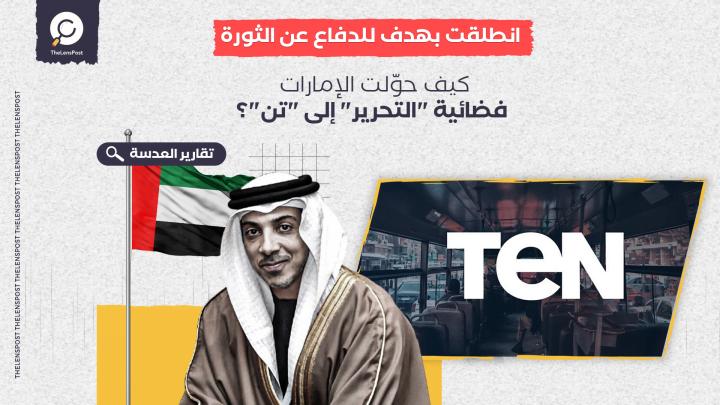 """انطلقت بهدف """"الدفاع عن الثورة"""".. كيف حوّلت الإمارات فضائية """"التحرير"""" إلى """"تن""""؟"""