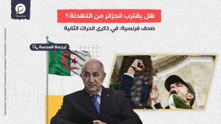 صحف فرنسية: في ذكرى الحراك الثانية.. هل يقترب الجزائر من التهدئة؟