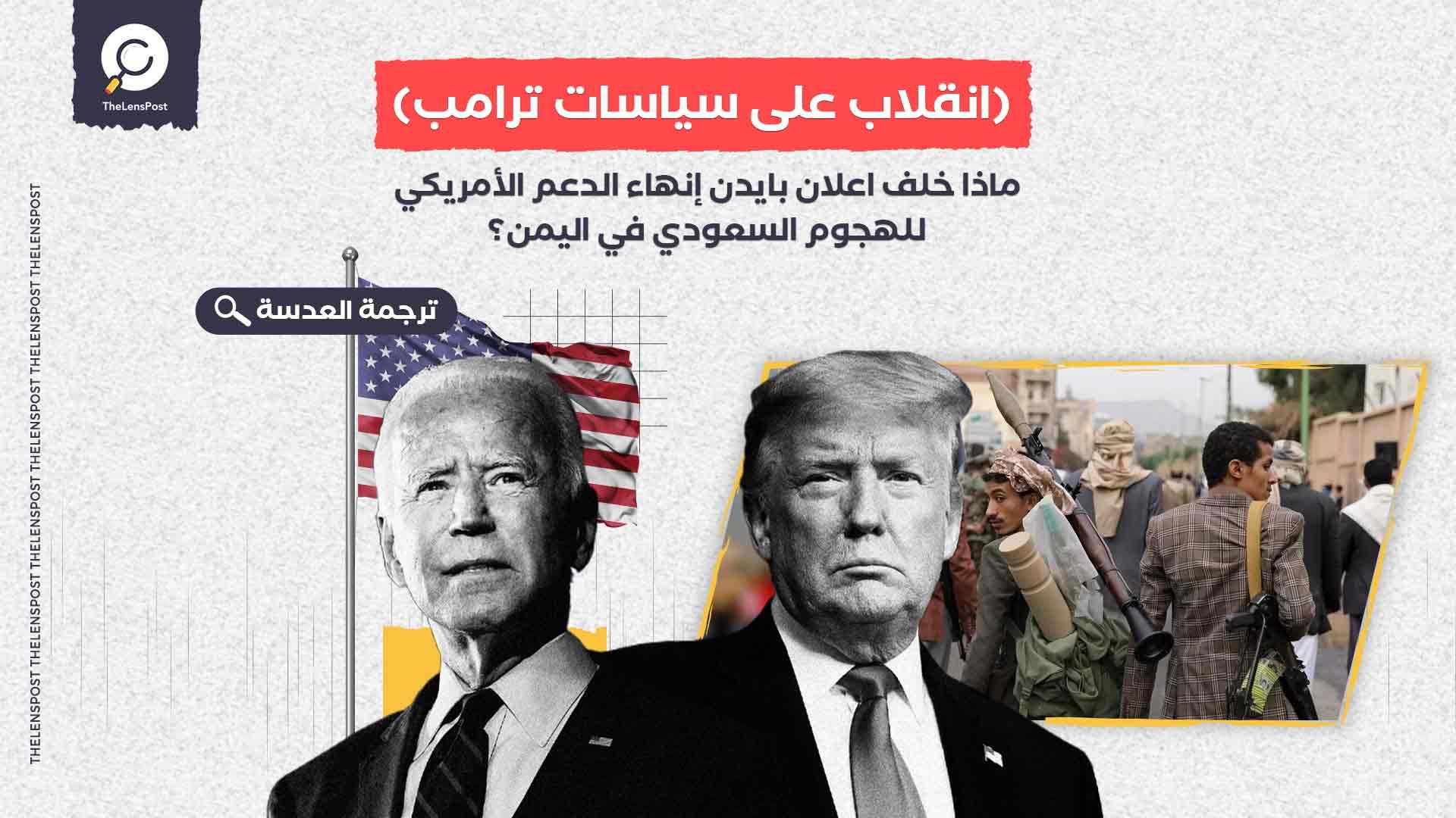 ماذا خلف اعلان بايدن إنهاء الدعم الأمريكي للهجوم السعودي في اليمن؟