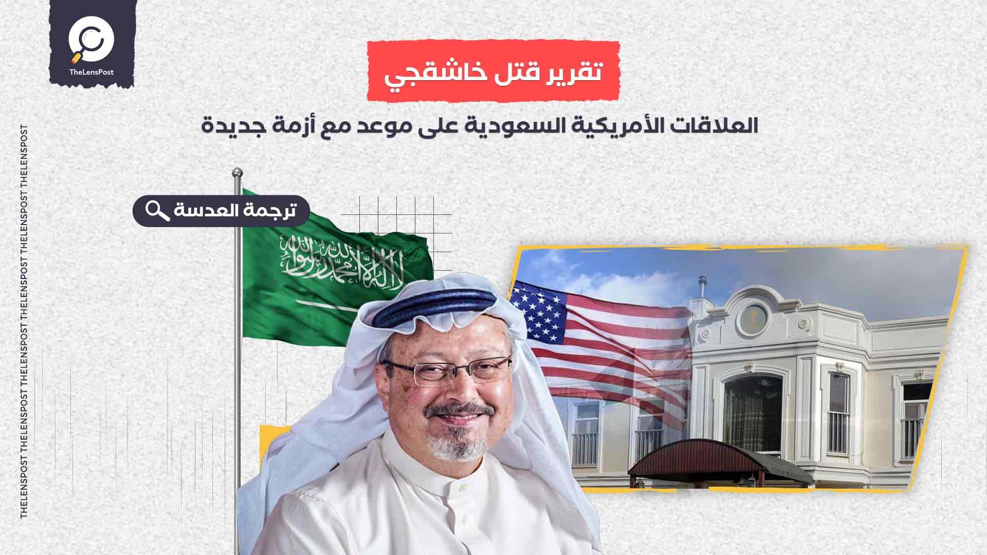 تقرير قتل خاشقجي… العلاقات الأمريكية السعودية على موعد مع أزمة جديدة