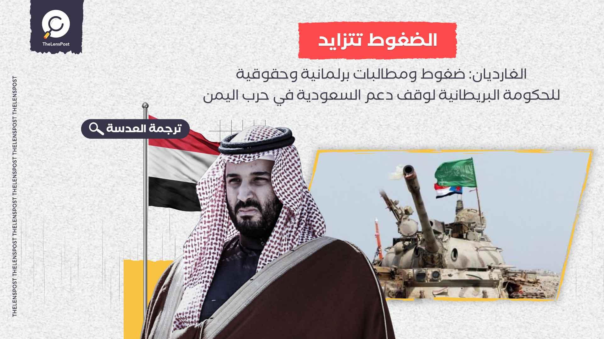 الغارديان: ضغوط ومطالبات برلمانية وحقوقية للحكومة البريطانية لوقف دعم السعودية في حرب اليمن