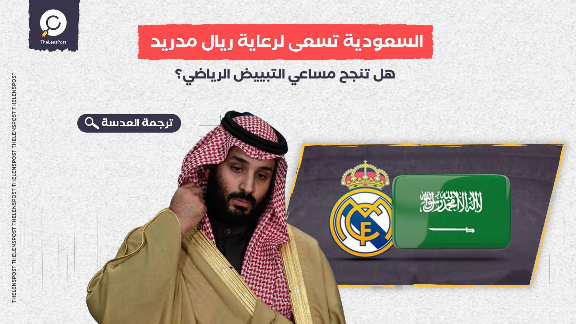 السعودية تسعى لرعاية ريال مدريد ... هل تنجح مساعي التبييض الرياضي؟