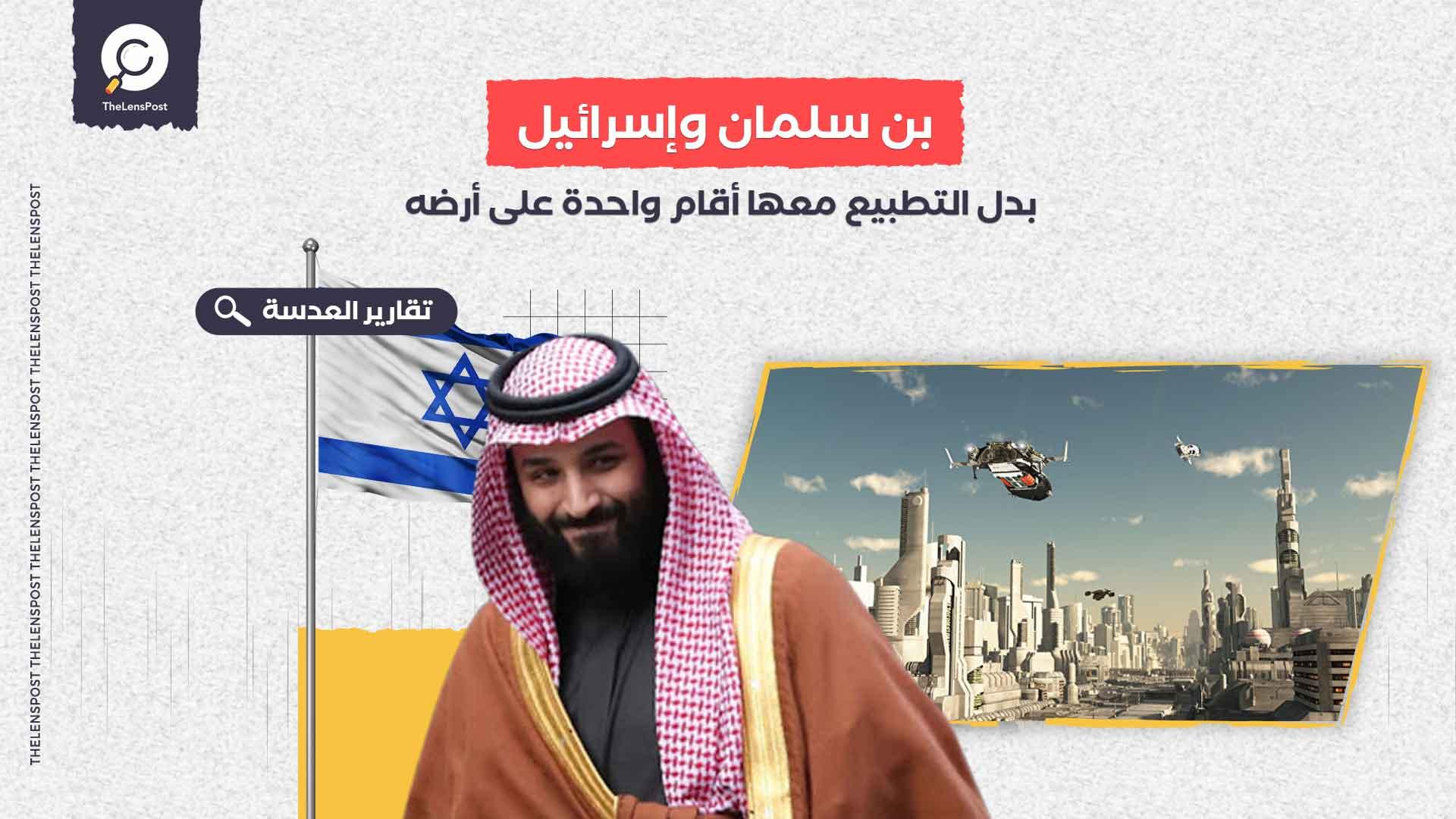 """بن سلمان وإسرائيل.. بدل التطبيع معها أقام لها """"إمارة"""" على أرضه!"""