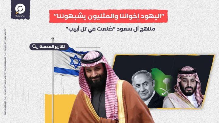 """""""اليهود إخواننا والمثليون يشبهوننا"""".. مناهج آل سعود """"صُنعت في تل أبيب"""""""