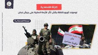 لوموند: أوروبا قلقة بشأن تأثر الأزمة المالية على جيش لبنان