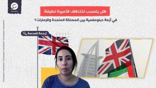 هل يتسبب اختطاف الأميرة لطيفة في أزمة دبلوماسية بين المملكة المتحدة والإمارات؟