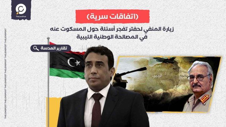 زيارة المنفي لحفتر تفجر أسئلة حول المسكوت عنه في المصالحة الوطنية الليبية